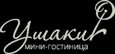 Мини-гостиница «Ушаки»